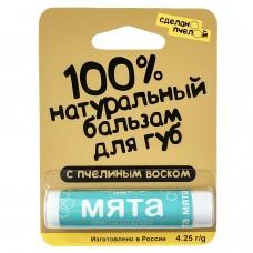 100% натуральный бальзам для губ с пчелиным воском Мята 4,25 гр.